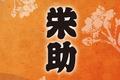 【栄助寿し 鶴岡店】のロゴ