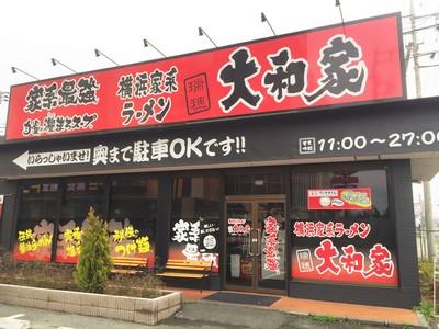 横浜家系ラーメン 新小岩 大和家のバイト写真2