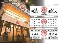 和田徳市商店