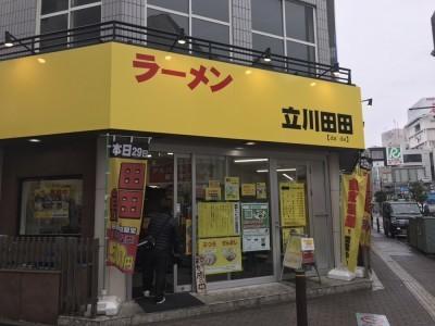 立川 田田のバイト写真2