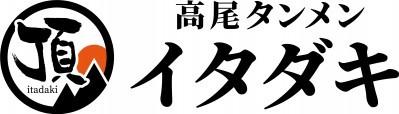 高尾タンメン イタダキのバイト写真2