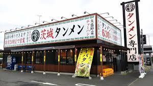 高尾タンメン イタダキのバイトメイン写真