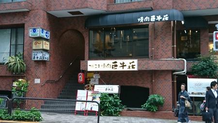 巨牛荘 半蔵門店のバイト写真2
