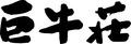 【巨牛荘 半蔵門店】のロゴ