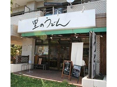 里のうどん 石川店のバイト写真2