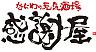【なにわの元気酒場 感謝屋 東陽町店】のロゴ