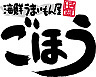【海鮮うまいもんや ごほう小山本店】のロゴ