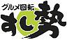 【グルメ回転 すし勢結城店】のロゴ