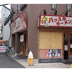 ハッスルラーメンホンマ 篠崎店