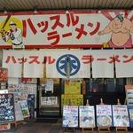 ハッスルラーメンホンマ 錦糸町店のバイト