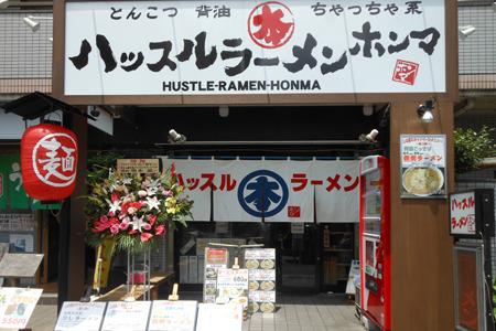 ハッスルラーメンホンマ 亀戸店のバイトメイン写真
