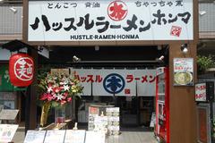 ハッスルラーメンホンマ 亀戸店