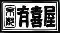 【有喜屋清水吉晴庵】のロゴ