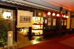 有喜屋京都ホテルオークラ店