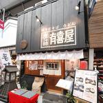 有喜屋 寺町店のバイト