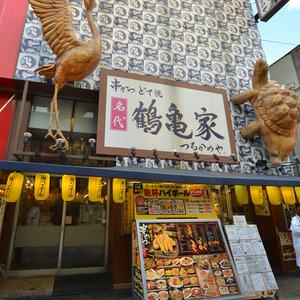 鶴亀家のバイトメイン写真