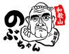 【海鮮居酒屋のぶちゃん お初天神店】のロゴ