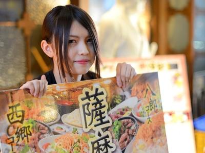 薩摩八郎 堂山店のバイトメイン写真