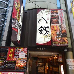 八銭 難波店のバイトメイン写真
