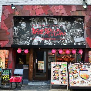 新世界じゃんじゃん 心斎橋店のバイトメイン写真