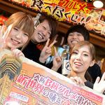 日の出横丁 富士八商店のバイト