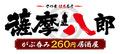 【薩摩八郎 堂山店】のロゴ