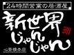 【新世界じゃんじゃん 心斎橋店】のロゴ