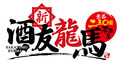 【新酒友龍馬】のロゴ