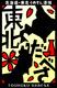 【東北だべさ】のロゴ