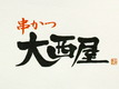 【じゃんじゃん 大西屋】のロゴ