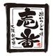 【串かつ・どて焼 壱番 別館】のロゴ