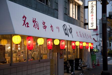 串カツ田中高円寺店のバイト写真2