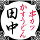 【串カツ田中 蒲田店】のロゴ