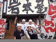 らーめん岩本屋 富山新庄店