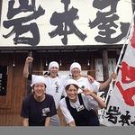 らーめん岩本屋 富山二口店のバイト