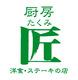 【厨房匠】のロゴ