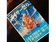 沖縄大衆居酒屋 ばっちこいのバイト写真2
