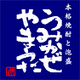 【本格焼酎と泡盛 うみかぜやまうた】のロゴ