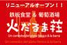 【酒怪鉄板 ひだるま荘】のロゴ
