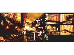 かっぱ 恋文酒場横丁店