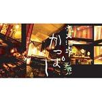 かっぱ 恋文酒場横丁店のバイト