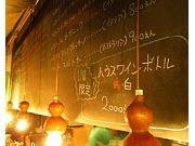 恋文酒場かっぱ松濤のバイト写真2