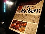 渋谷・松濤 和食 KOiBUMiのバイト写真2