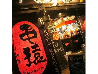 くし家 串猿  渋谷店のバイトメイン写真