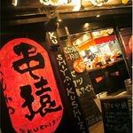 くし家 串猿  渋谷店のバイト