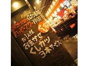 くし家 串猿  渋谷店のバイト写真2