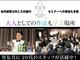 日比谷Bar 新宿東口店のバイトメイン写真