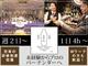 日比谷Bar 新宿東口店のバイト写真2