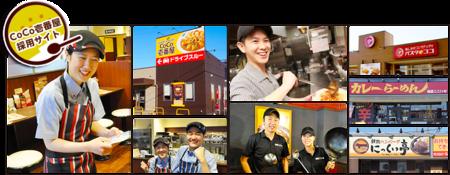 カレーハウスCoCo壱番屋盛岡大通り店のバイトメイン写真