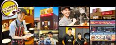 カレーハウスCoCo壱番屋古川青塚店